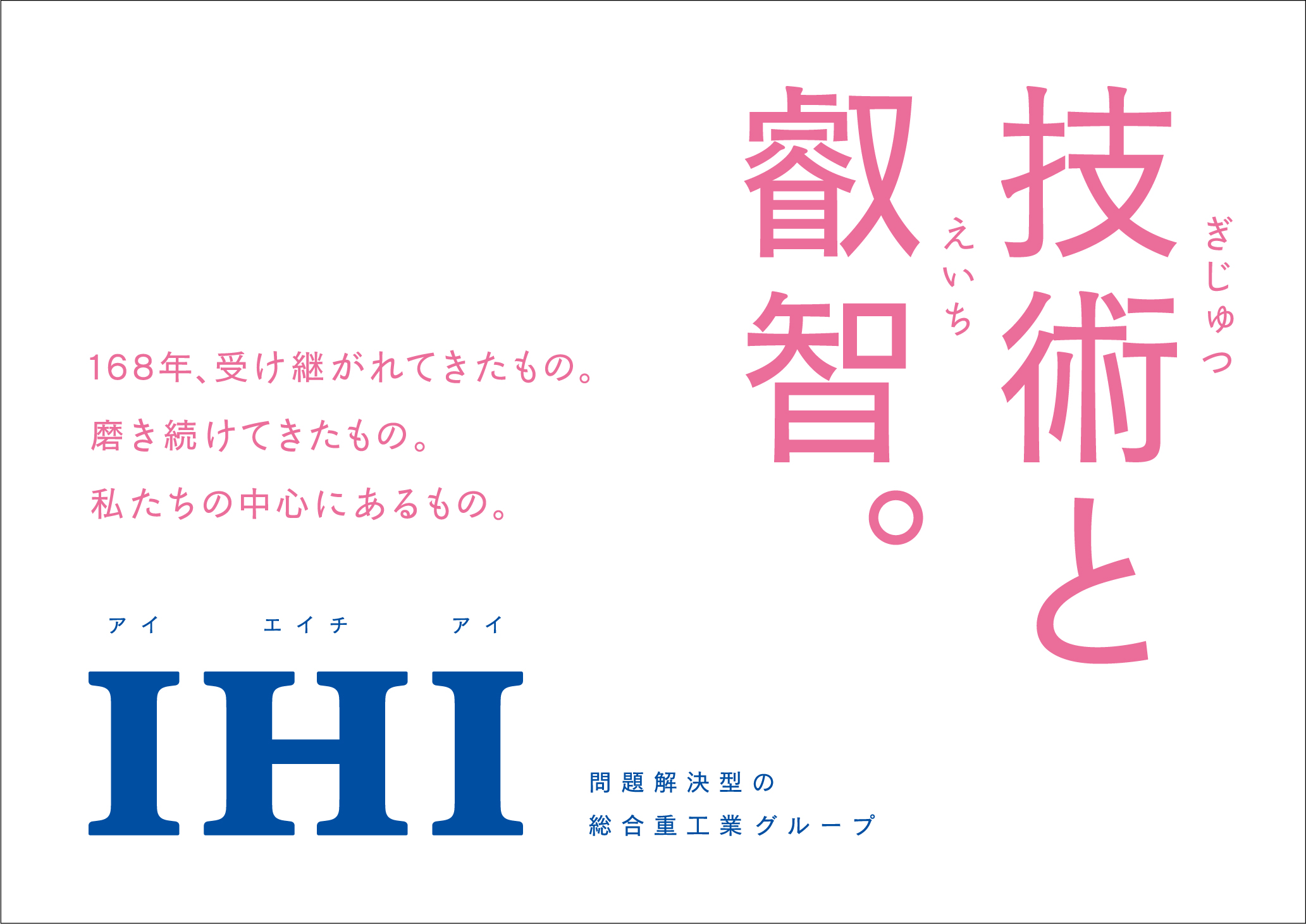 技術と叡智。 IHI CM・広告特設サイト