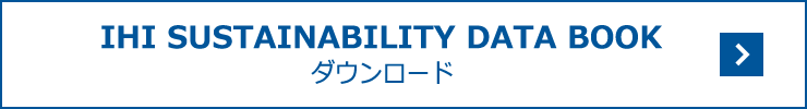IHI SUSTAINABILITY DATA BOOK ダウンロード