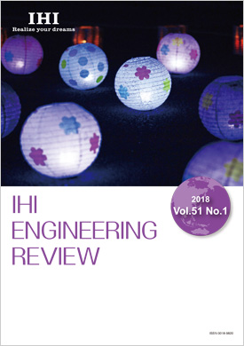 IHI ENGINEERING REVIEW 2018 Vol.51 No.1